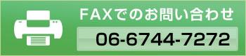 FAXでのお問い合わせ:06-6744-7272